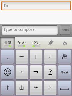 1234笔画输入法的软键盘怎么样开启